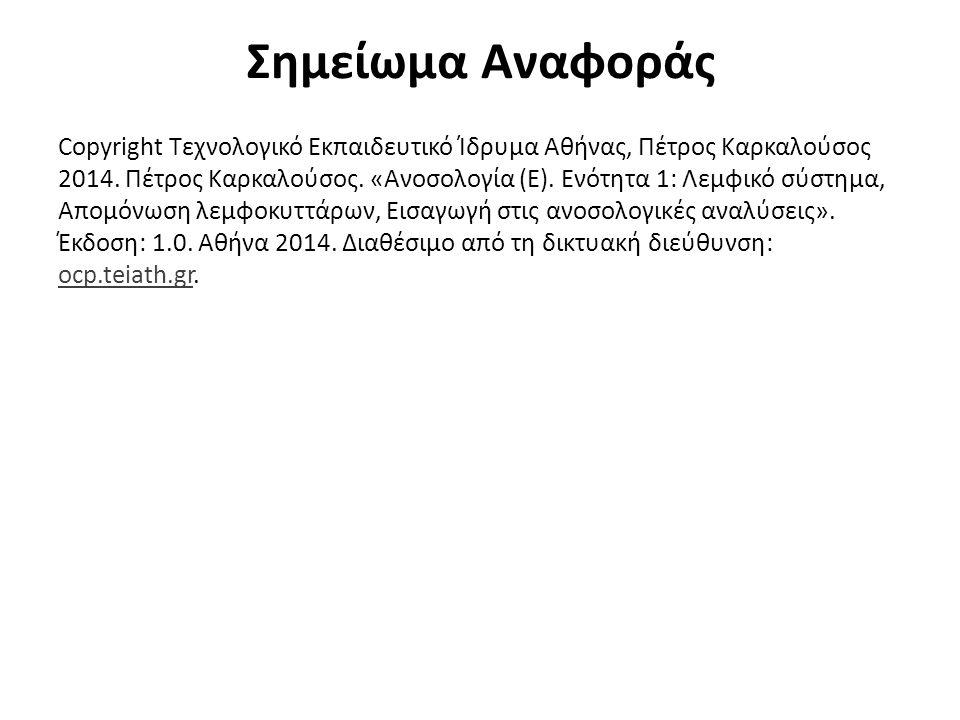 Σημείωμα Αναφοράς Copyright Τεχνολογικό Εκπαιδευτικό Ίδρυμα Αθήνας, Πέτρος Καρκαλούσος 2014. Πέτρος Καρκαλούσος. «Ανοσολογία (Ε). Ενότητα 1: Λεμφικό σ