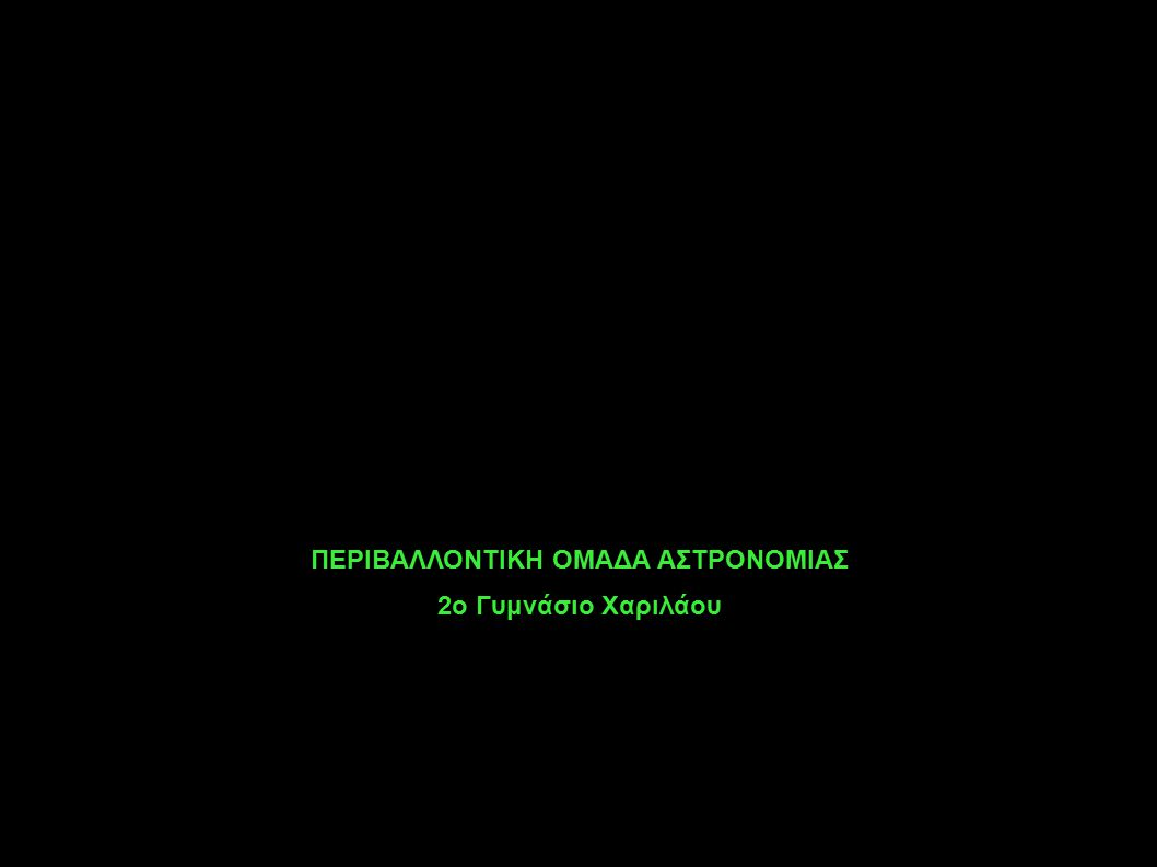 ΠΕΡΙΒΑΛΛΟΝΤΙΚΗ ΟΜΑΔΑ ΑΣΤΡΟΝΟΜΙΑΣ 2ο Γυμνάσιο Χαριλάου