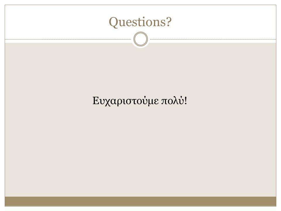 Questions? Ευχαριστούμε πολύ!