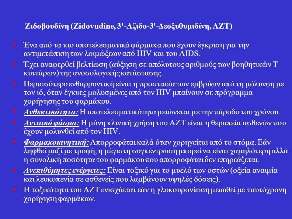 Ζιδοβουδίνη (Zidovudine, 3'-Αζιδο-3'-Δεοξυθυμιδίνη, ΑΖΤ)  Ένα από τα πιο αποτελεσματικά φάρμακα που έχουν έγκριση για την αντιμετώπιση των λοιμώξεων
