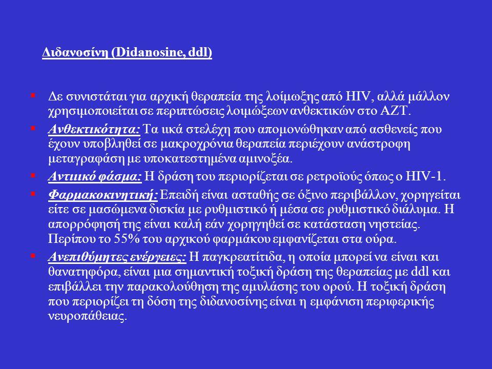 Διδανοσίνη (Didanosine, ddl)  Δε συνιστάται για αρχική θεραπεία της λοίμωξης από HIV, αλλά μάλλον χρησιμοποιείται σε περιπτώσεις λοιμώξεων ανθεκτικών