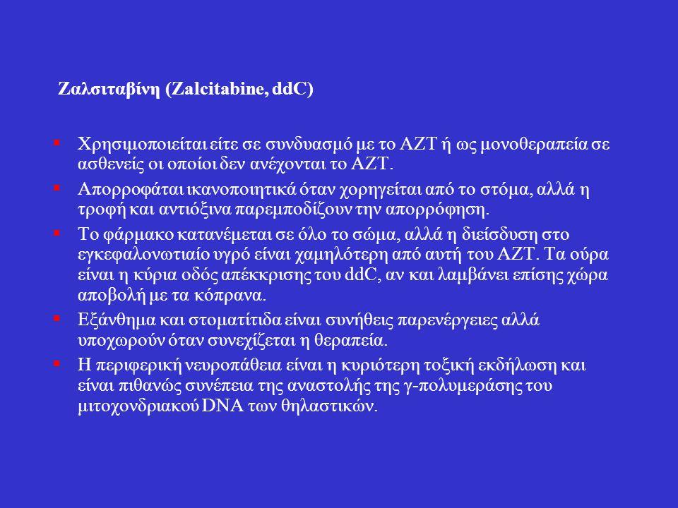 Ζαλσιταβίνη (Zalcitabine, ddC)  Χρησιμοποιείται είτε σε συνδυασμό με το ΑΖΤ ή ως μονοθεραπεία σε ασθενείς οι οποίοι δεν ανέχονται το ΑΖΤ.  Απορροφάτ