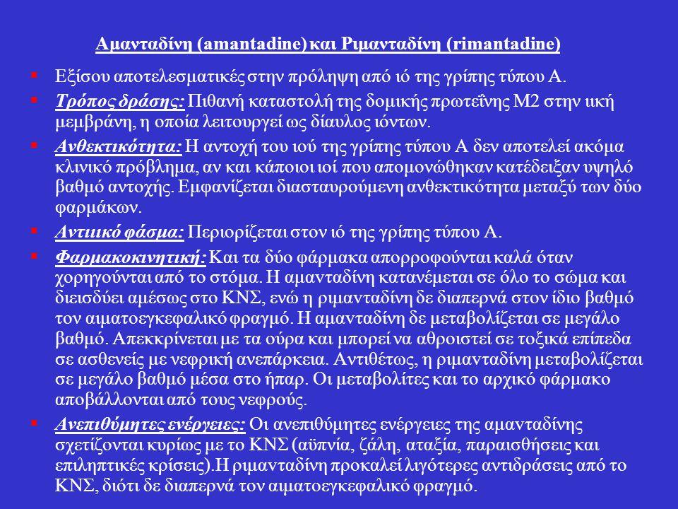 Αμανταδίνη (amantadine) και Ριμανταδίνη (rimantadine)  Εξίσου αποτελεσματικές στην πρόληψη από ιό της γρίπης τύπου Α.  Τρόπος δράσης: Πιθανή καταστο