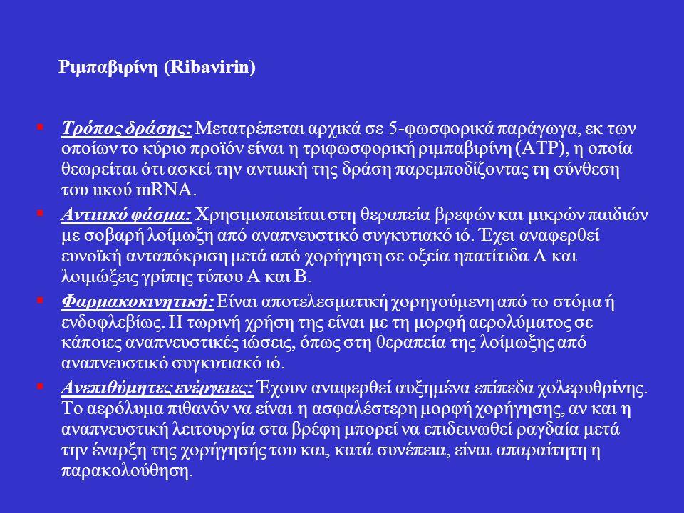 Ριμπαβιρίνη (Ribaνirin)  Τρόπος δράσης: Μετατρέπεται αρχικά σε 5-φωσφορικά παράγωγα, εκ των οποίων το κύριο προϊόν είναι η τριφωσφορική ριμπαβιρίνη (
