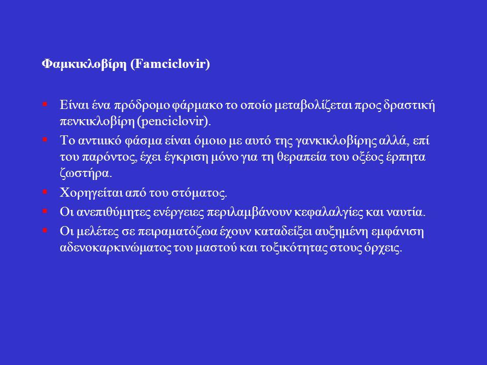 Φοσκαρνέτη (Foscarnet)  Δεν είναι πουρινικό ή πυριμιδινικό ανάλογο, αλλά είναι φωσφορομυρμηκική ένωση.