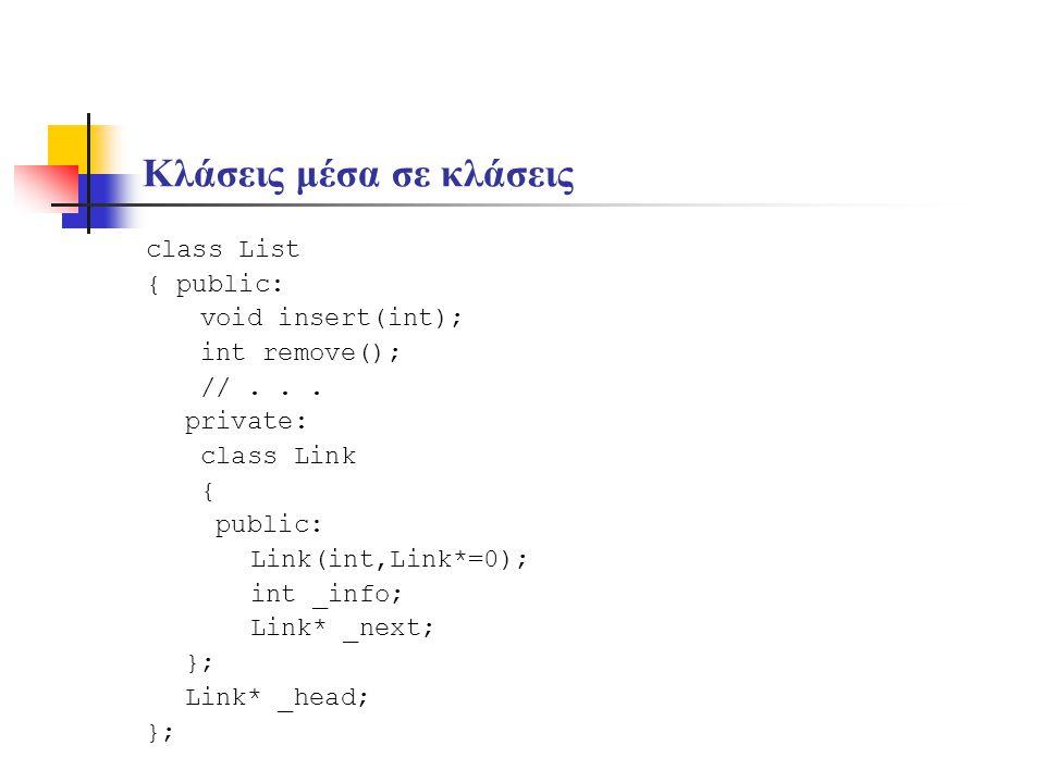Κλάσεις μέσα σε κλάσεις class List { public: void insert(int); int remove(); //...