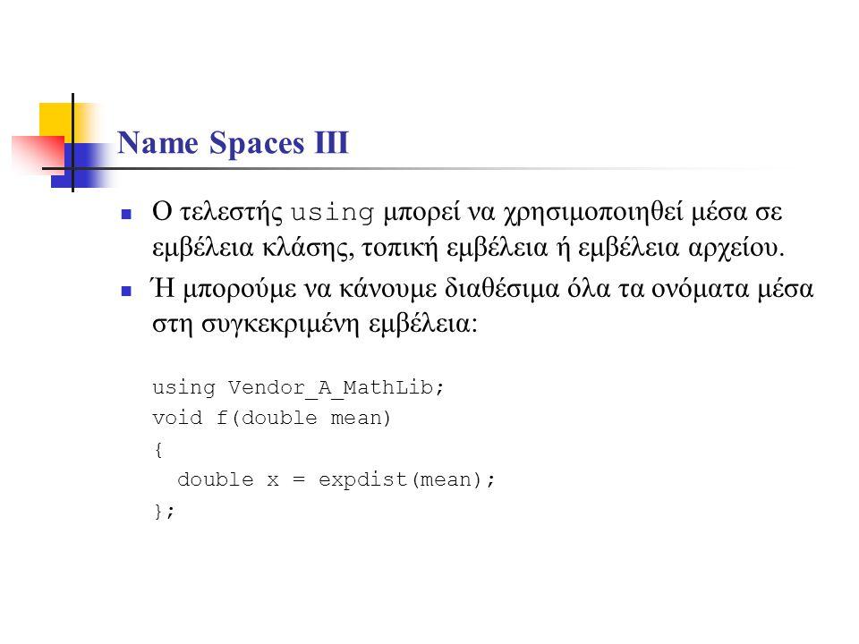 Name Spaces III Ο τελεστής using μπορεί να χρησιμοποιηθεί μέσα σε εμβέλεια κλάσης, τοπική εμβέλεια ή εμβέλεια αρχείου.