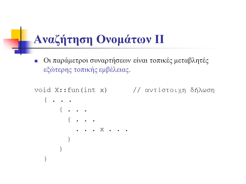 Name Spaces I To 1993 ενσωματώθηκε στη C++ ένας μηχανισμός ελέγχου χώρου ονομάτων namespace Vendor_A_Containers { template class List {...}; template class Queue {...};...