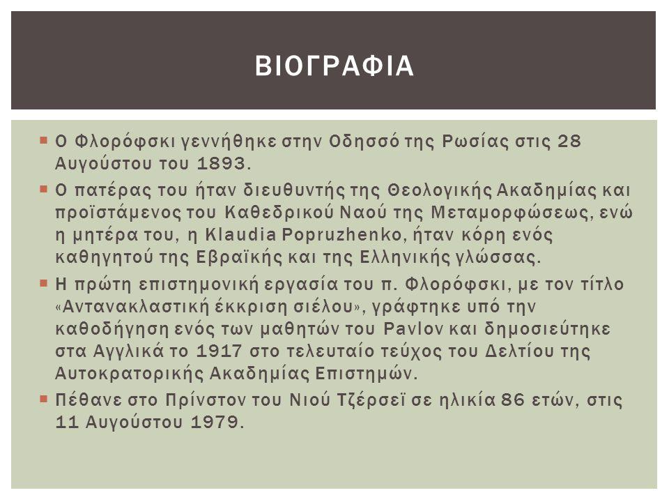 Ο Φλορόφσκι γεννήθηκε στην Οδησσό της Ρωσίας στις 28 Αυγούστου του 1893.
