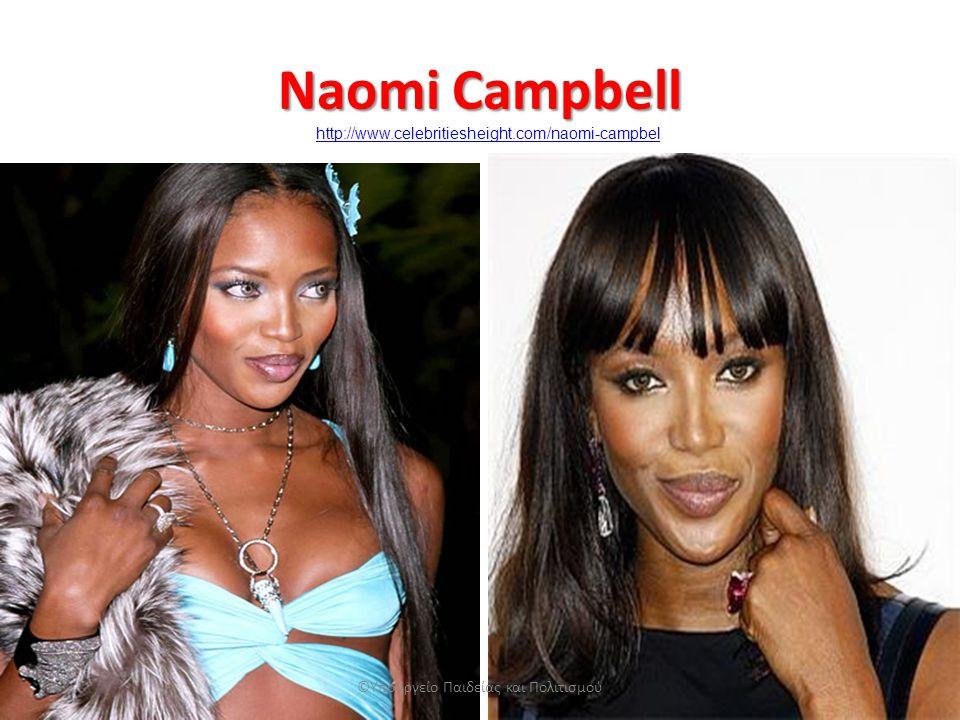 Naomi Campbell ©Υπουργείο Παιδείας και Πολιτισμού http://www.celebritiesheight.com/naomi-campbel