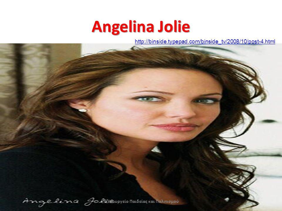 Angelina Jolie ©Υπουργείο Παιδείας και Πολιτισμού http://binside.typepad.com/binside_tv/2008/10/post-4.html
