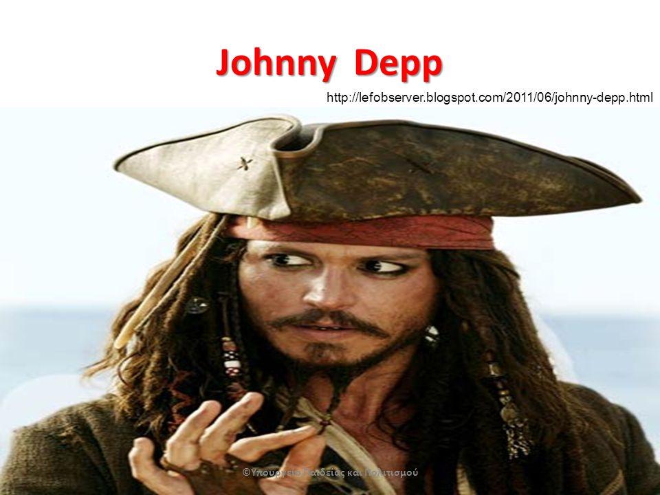 Johnny Depp ©Υπουργείο Παιδείας και Πολιτισμού http://lefobserver.blogspot.com/2011/06/johnny-depp.html