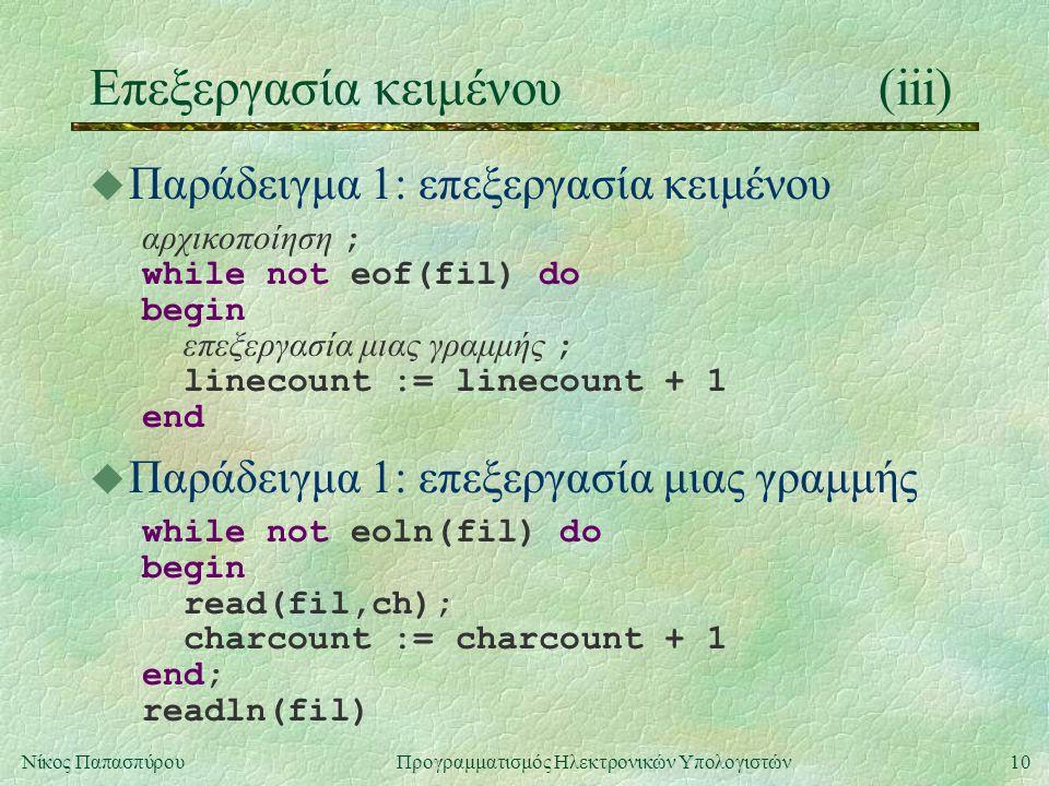 10Νίκος Παπασπύρου Προγραμματισμός Ηλεκτρονικών Υπολογιστών Επεξεργασία κειμένου(iii) u Παράδειγμα 1: επεξεργασία κειμένου αρχικοποίηση ; while not eo