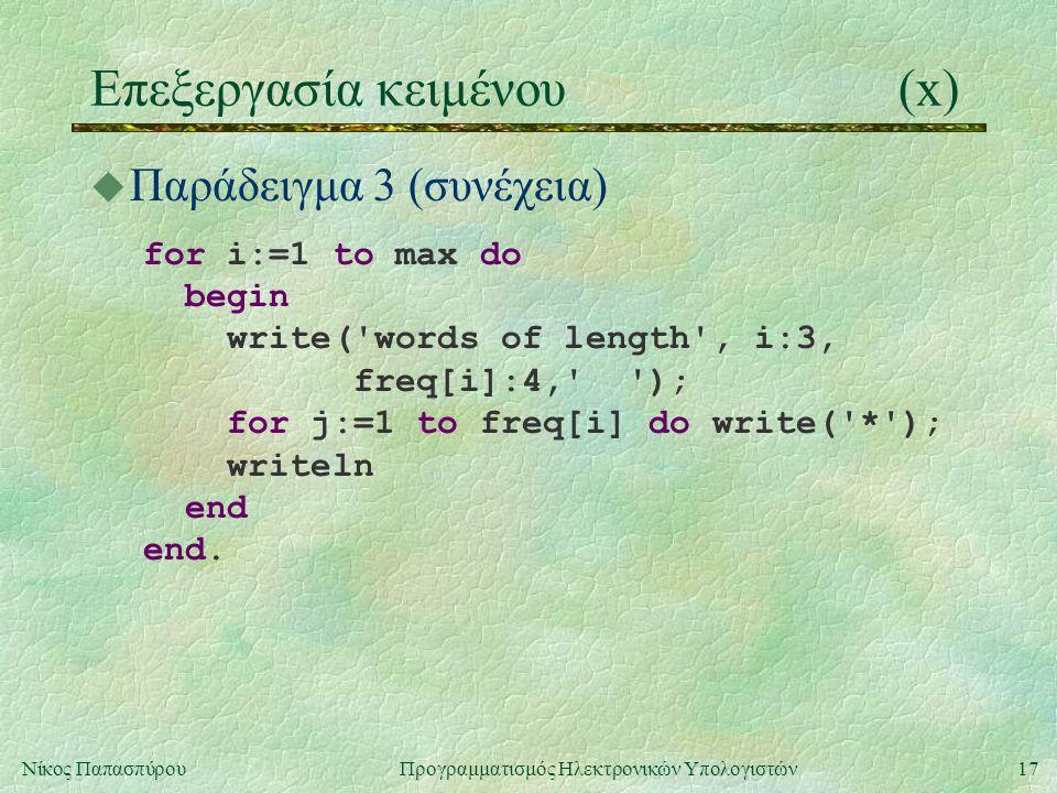17Νίκος Παπασπύρου Προγραμματισμός Ηλεκτρονικών Υπολογιστών Επεξεργασία κειμένου(x) u Παράδειγμα 3 (συνέχεια) for i:=1 to max do begin write('words of