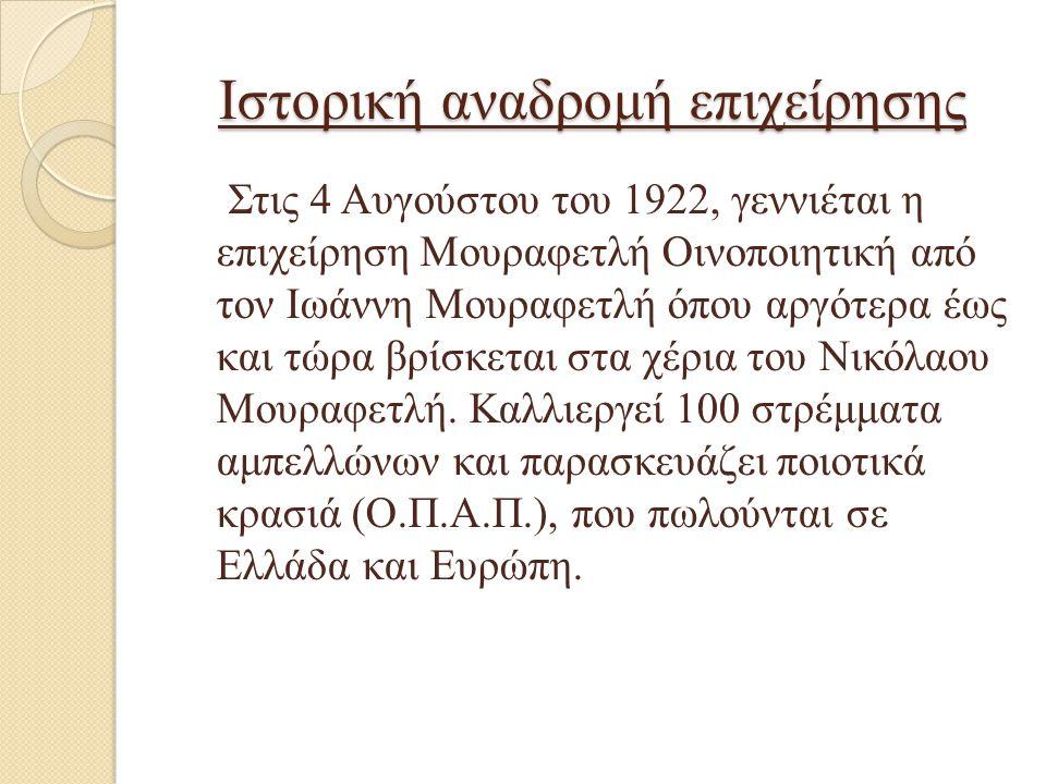 Ιστορική αναδρομή επιχείρησης Στις 4 Αυγούστου του 1922, γεννιέται η επιχείρηση Μουραφετλή Οινοποιητική από τον Ιωάννη Μουραφετλή όπου αργότερα έως κα