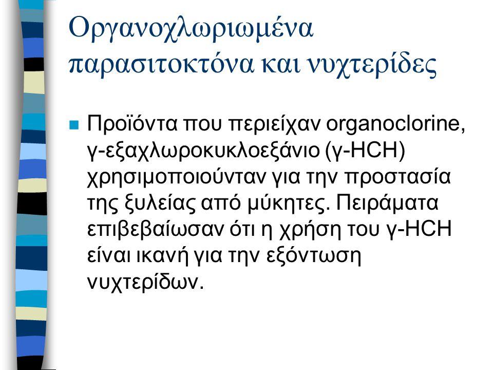 Οργανοχλωριωμένα παρασιτοκτόνα και νυχτερίδες n Προϊόντα που περιείχαν organoclorine, γ-εξαχλωροκυκλοεξάνιο (γ-HCH) χρησιμοποιούνταν για την προστασία της ξυλείας από μύκητες.
