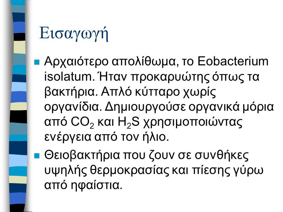 Εισαγωγή n Αρχαιότερο απολίθωμα, το Eobacterium isolatum.