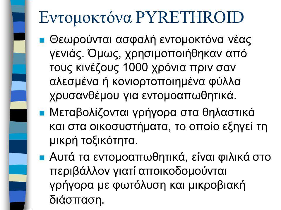 Εντομοκτόνα PYRETHROID n Θεωρούνται ασφαλή εντομοκτόνα νέας γενιάς.