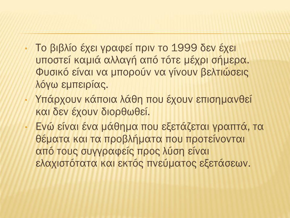 Το βιβλίο έχει γραφεί πριν το 1999 δεν έχει υποστεί καμιά αλλαγή από τότε μέχρι σήμερα.