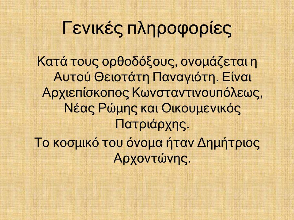 Γενικές πληροφορίες Κατά τους ορθοδόξους, ονομάζεται η Αυτού Θειοτάτη Παναγιότη. Είναι Αρχιεπίσκοπος Κωνσταντινουπόλεως, Νέας Ρώμης και Οικουμενικός Π