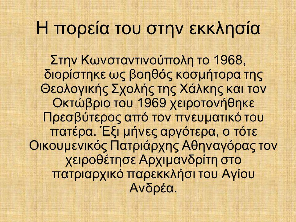 Η πορεία του στην εκκλησία Στην Κωνσταντινούπολη το 1968, διορίστηκε ως βοηθός κοσμήτορα της Θεολογικής Σχολής της Χάλκης και τον Οκτώβριο του 1969 χειροτονήθηκε Πρεσβύτερος από τον πνευματικό του πατέρα.