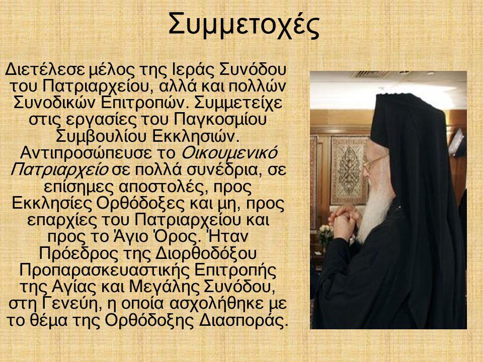 Συμμετοχές Διετέλεσε μέλος της Ιεράς Συνόδου του Πατριαρχείου, αλλά και πολλών Συνοδικών Επιτροπών. Συμμετείχε στις εργασίες του Παγκοσμίου Συμβουλίου