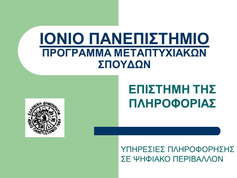 Επιστήμη της Πληροφορίας - Ψηφιακές Βιβλιοθήκες - Κ. Βλαχόπουλος 52