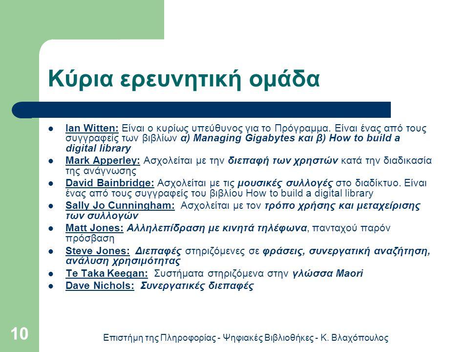 Επιστήμη της Πληροφορίας - Ψηφιακές Βιβλιοθήκες - Κ. Βλαχόπουλος 10 Κύρια ερευνητική ομάδα Ian Witten: Είναι ο κυρίως υπεύθυνος για το Πρόγραμμα. Είνα