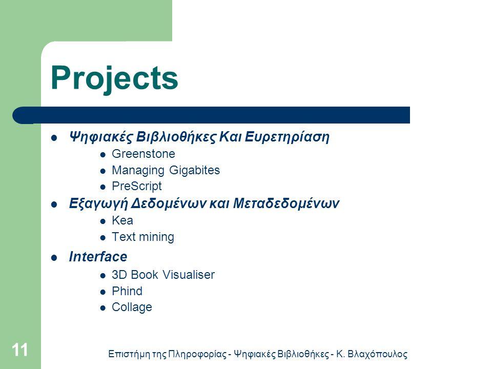 Επιστήμη της Πληροφορίας - Ψηφιακές Βιβλιοθήκες - Κ. Βλαχόπουλος 11 Projects Ψηφιακές Βιβλιοθήκες Και Ευρετηρίαση Greenstone Managing Gigabites PreScr