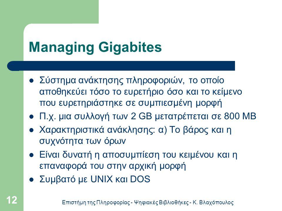 Επιστήμη της Πληροφορίας - Ψηφιακές Βιβλιοθήκες - Κ. Βλαχόπουλος 12 Managing Gigabites Σύστημα ανάκτησης πληροφοριών, το οποίο αποθηκεύει τόσο το ευρε