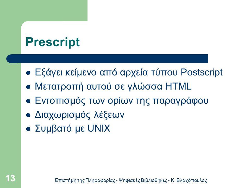 Επιστήμη της Πληροφορίας - Ψηφιακές Βιβλιοθήκες - Κ. Βλαχόπουλος 13 Prescript Eξάγει κείμενο από αρχεία τύπου Postscript Mετατροπή αυτού σε γλώσσα HTM