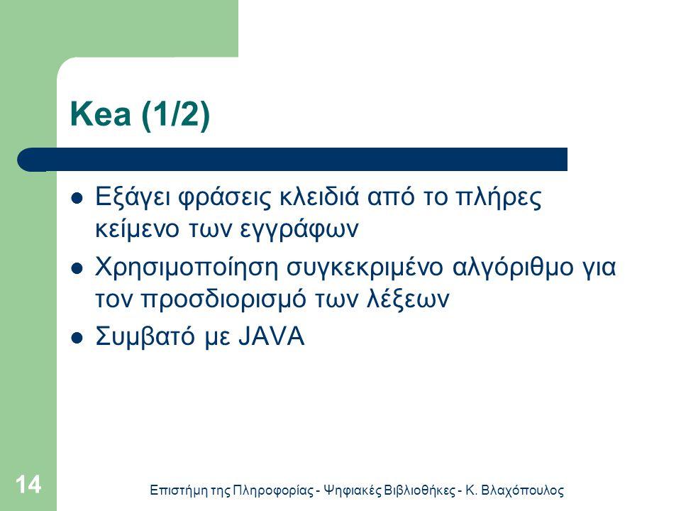 Επιστήμη της Πληροφορίας - Ψηφιακές Βιβλιοθήκες - Κ. Βλαχόπουλος 14 Kea (1/2) Εξάγει φράσεις κλειδιά από το πλήρες κείμενο των εγγράφων Χρησιμοποίηση