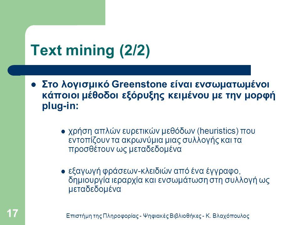 Επιστήμη της Πληροφορίας - Ψηφιακές Βιβλιοθήκες - Κ. Βλαχόπουλος 17 Text mining (2/2) Στο λογισμικό Greenstone είναι ενσωματωμένοι κάποιοι μέθοδοι εξό