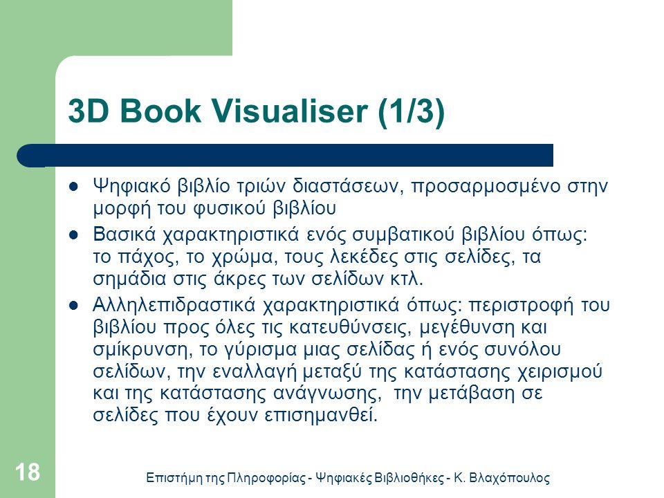 Επιστήμη της Πληροφορίας - Ψηφιακές Βιβλιοθήκες - Κ. Βλαχόπουλος 18 3D Book Visualiser (1/3) Ψηφιακό βιβλίο τριών διαστάσεων, προσαρμοσμένο στην μορφή