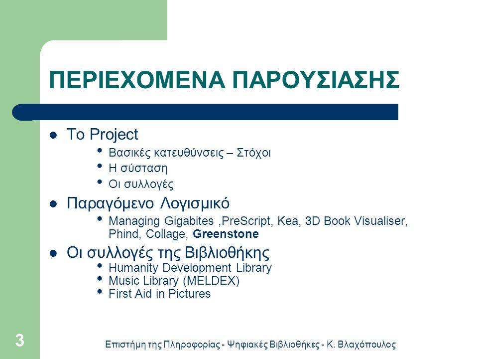 Επιστήμη της Πληροφορίας - Ψηφιακές Βιβλιοθήκες - Κ. Βλαχόπουλος 3 ΠΕΡΙΕΧΟΜΕΝΑ ΠΑΡΟΥΣΙΑΣΗΣ Το Project Βασικές κατευθύνσεις – Στόχοι Η σύσταση Οι συλλο
