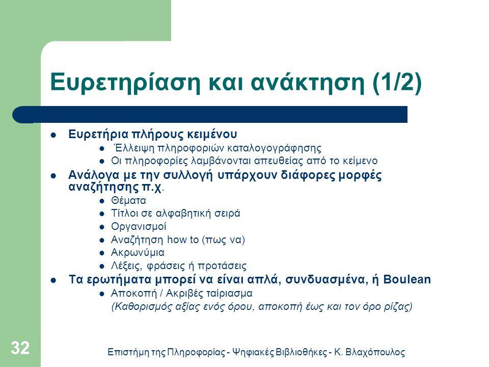 Επιστήμη της Πληροφορίας - Ψηφιακές Βιβλιοθήκες - Κ. Βλαχόπουλος 32 Ευρετηρίαση και ανάκτηση (1/2) Ευρετήρια πλήρους κειμένου Έλλειψη πληροφοριών κατα