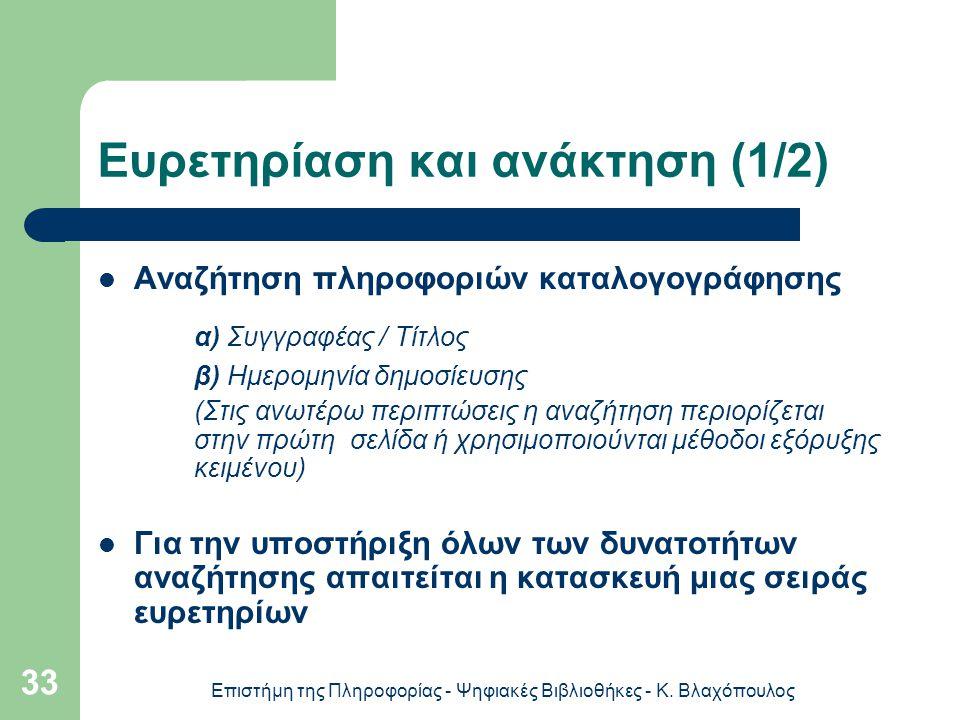 Επιστήμη της Πληροφορίας - Ψηφιακές Βιβλιοθήκες - Κ. Βλαχόπουλος 33 Ευρετηρίαση και ανάκτηση (1/2) Αναζήτηση πληροφοριών καταλογογράφησης α) Συγγραφέα