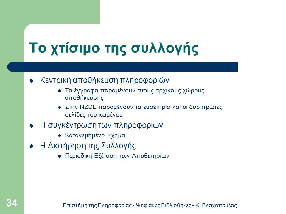 Επιστήμη της Πληροφορίας - Ψηφιακές Βιβλιοθήκες - Κ. Βλαχόπουλος 34 Το χτίσιμο της συλλογής Κεντρική αποθήκευση πληροφοριών Τα έγγραφα παραμένουν στου