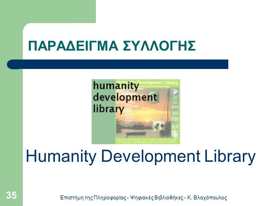 Επιστήμη της Πληροφορίας - Ψηφιακές Βιβλιοθήκες - Κ. Βλαχόπουλος 35 ΠΑΡΑΔΕΙΓΜΑ ΣΥΛΛΟΓΗΣ Humanity Development Library