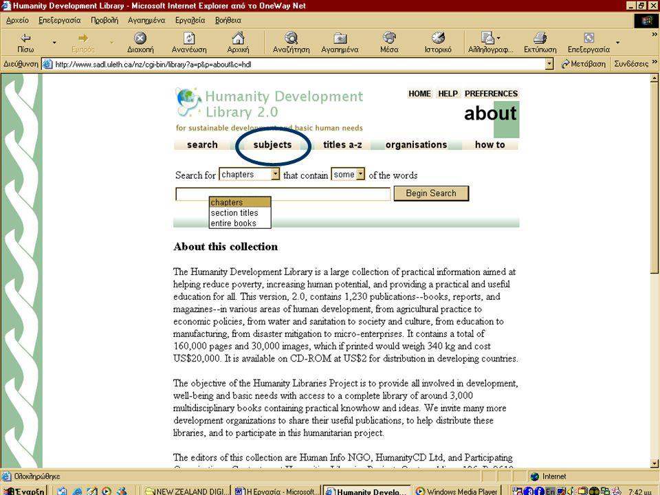 Επιστήμη της Πληροφορίας - Ψηφιακές Βιβλιοθήκες - Κ. Βλαχόπουλος 36