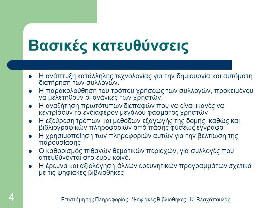 Επιστήμη της Πληροφορίας - Ψηφιακές Βιβλιοθήκες - Κ. Βλαχόπουλος 4 Βασικές κατευθύνσεις Η ανάπτυξη κατάλληλης τεχνολογίας για την δημιουργία και αυτόμ