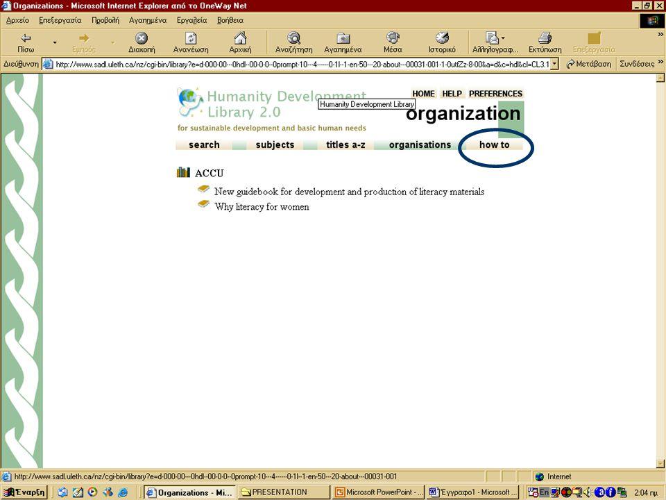 Επιστήμη της Πληροφορίας - Ψηφιακές Βιβλιοθήκες - Κ. Βλαχόπουλος 44