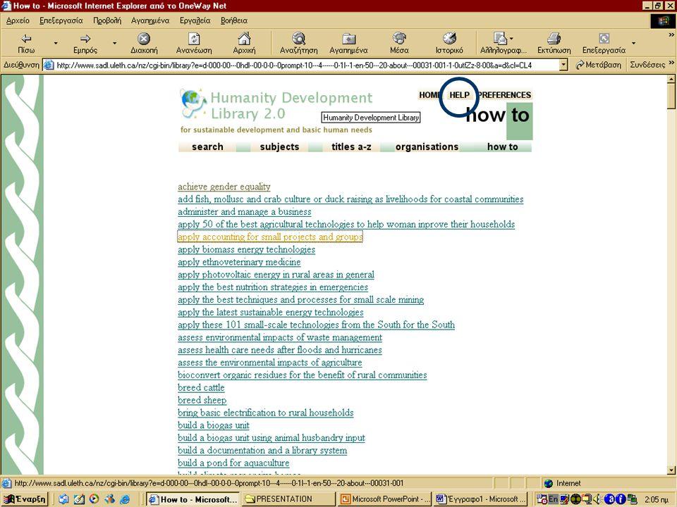 Επιστήμη της Πληροφορίας - Ψηφιακές Βιβλιοθήκες - Κ. Βλαχόπουλος 45