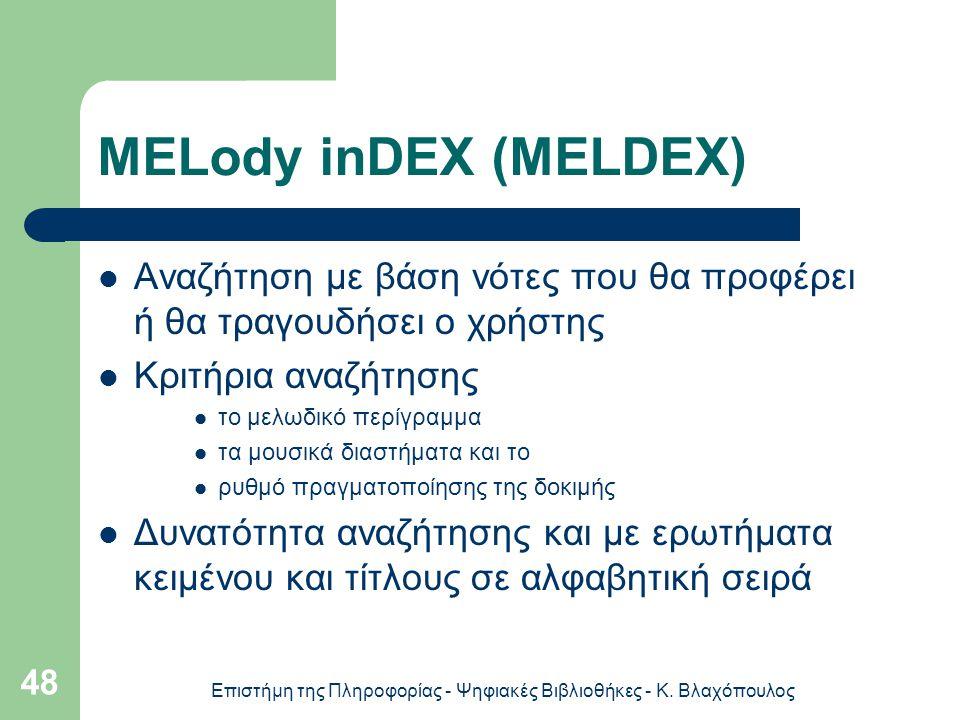 Επιστήμη της Πληροφορίας - Ψηφιακές Βιβλιοθήκες - Κ. Βλαχόπουλος 48 MELody inDEX (MELDEX) Αναζήτηση με βάση νότες που θα προφέρει ή θα τραγουδήσει ο χ