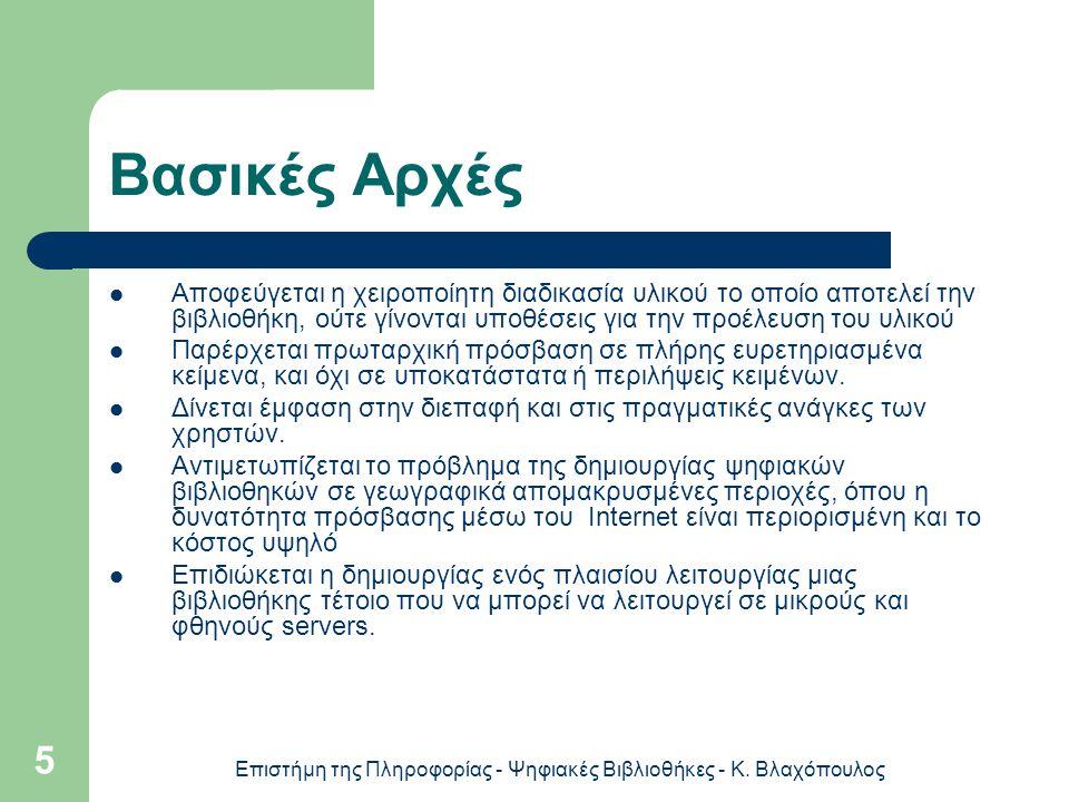 Επιστήμη της Πληροφορίας - Ψηφιακές Βιβλιοθήκες - Κ. Βλαχόπουλος 5 Βασικές Αρχές Αποφεύγεται η χειροποίητη διαδικασία υλικού το οποίο αποτελεί την βιβ