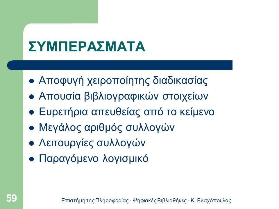 Επιστήμη της Πληροφορίας - Ψηφιακές Βιβλιοθήκες - Κ. Βλαχόπουλος 59 ΣΥΜΠΕΡΑΣΜΑΤΑ Αποφυγή χειροποίητης διαδικασίας Απουσία βιβλιογραφικών στοιχείων Ευρ
