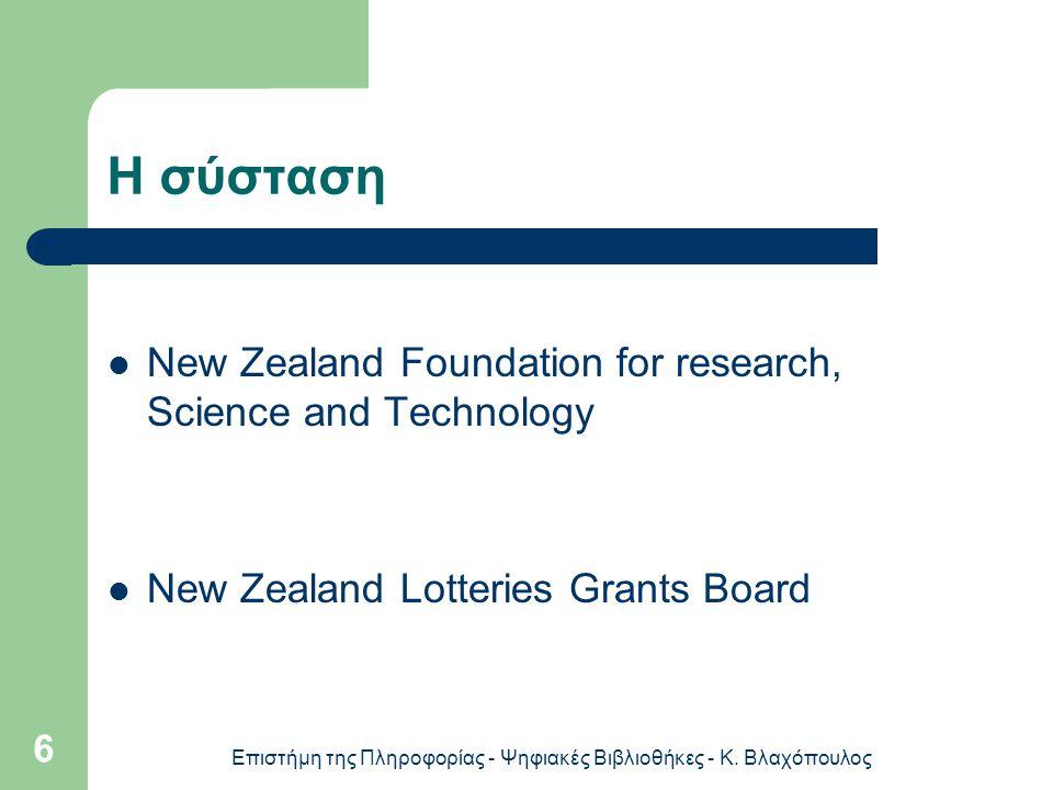 Επιστήμη της Πληροφορίας - Ψηφιακές Βιβλιοθήκες - Κ. Βλαχόπουλος 6 Η σύσταση New Zealand Foundation for research, Science and Technology New Zealand L