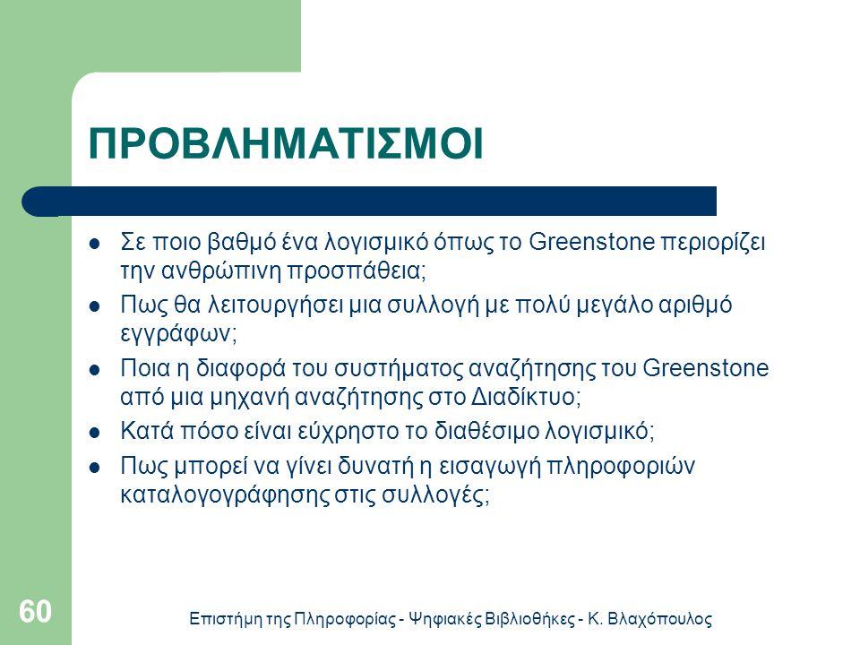 Επιστήμη της Πληροφορίας - Ψηφιακές Βιβλιοθήκες - Κ. Βλαχόπουλος 60 ΠΡΟΒΛΗΜΑΤΙΣΜΟΙ Σε ποιο βαθμό ένα λογισμικό όπως το Greenstone περιορίζει την ανθρώ