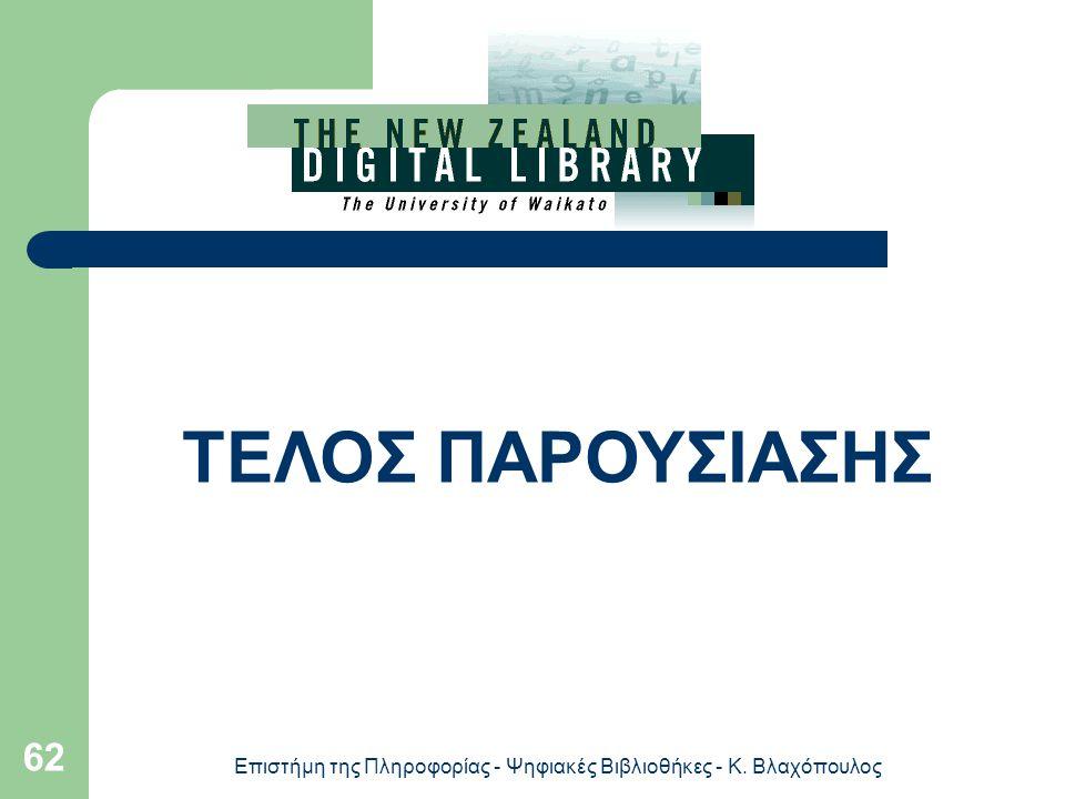 Επιστήμη της Πληροφορίας - Ψηφιακές Βιβλιοθήκες - Κ. Βλαχόπουλος 62 ΤΕΛΟΣ ΠΑΡΟΥΣΙΑΣΗΣ