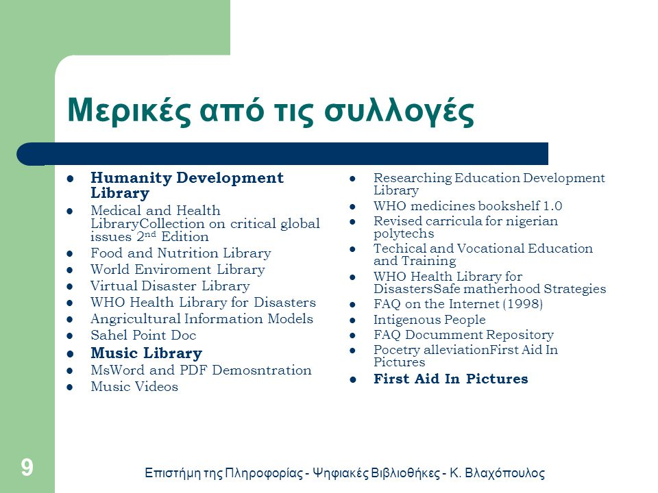 Επιστήμη της Πληροφορίας - Ψηφιακές Βιβλιοθήκες - Κ. Βλαχόπουλος 30